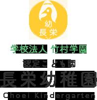 長栄幼稚園